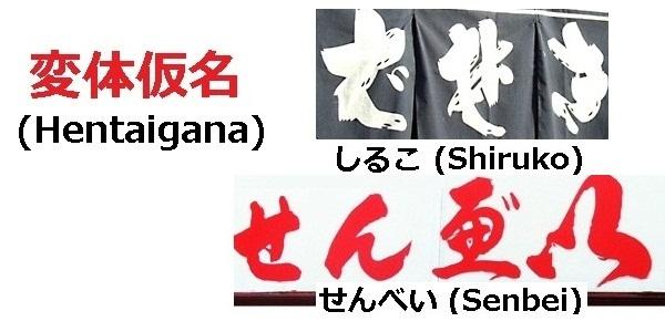 hentaigana
